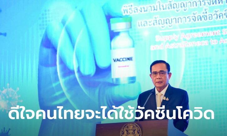 นายกฯ เป็นประธานเซ็นจองซื้อวัคซีนโควิด โวคนไทยเข้าถึงยา-การรักษาได้รวดเร็วทั่วถึง