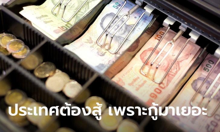 ตะลึง! ราชกิจจาฯ เผยหนี้สาธารณะสูงทะลุ 7.8 ล้านล้าน ช็อกซ้ำเกิน 49% ของจีดีพี