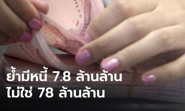สบน.แจงข่าวปลอม! อ้างไทยมีหนี้สาธารณะ 78 ล้านล้านบาท