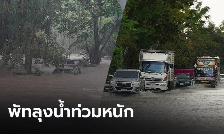 น้ำท่วมถนนสายหลักพัทลุง บางจุดระดับน้ำสูง 1 เมตร