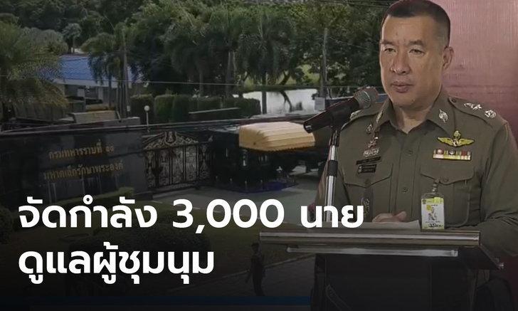 ตำรวจห่วงม็อบราบ 11 จัดกำลัง 3 พันนายคุมเข้ม