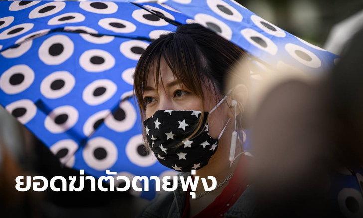 โควิด-19 ทำยอดฆ่าตัวตายของผู้หญิงญี่ปุ่นพุ่งสูงกว่า 83%