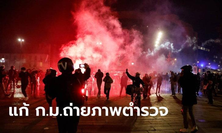 """รัฐบาลฝรั่งเศสยอมแก้ """"ก.ม.ห้ามถ่ายภาพตำรวจ"""" หลังประชาชนประท้วงหนัก"""