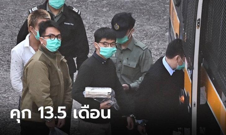 """ตัดสินแล้ว! ศาลฮ่องกงตัดสินจำคุก """"โจชัว หว่อง"""" 13.5 เดือน"""
