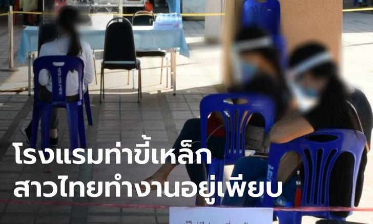 สกัดชายแดนเข้ม! ผู้จัดการโรงแรม 1G1 ท่าขี้เหล็ก เผยมีหญิงไทยทำงานอยู่ 180 คน