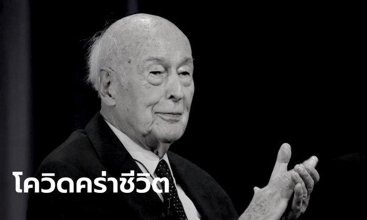 """""""แด็สแต็ง"""" อดีตผู้นำฝรั่งเศส ถึงแก่อสัญกรรมจากโรคโควิด-19 ในวัย 94 ปี"""