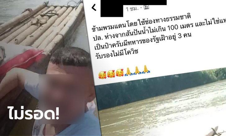 ผู้ว่าฯ ตาก เดือด! สั่งดำเนินคดีหนุ่มไทยหลายข้อหาโพสต์โชว์ข้ามไปฝั่งเมียนมา