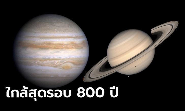 เตรียมชม ดาวเสาร์เคียงพฤหัสบดี 21 ธ.ค. ดูจากโลกใกล้กันที่สุดในรอบเกือบ 800 ปี