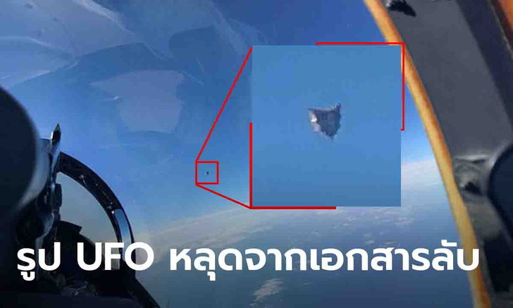 เผยภาพหลุดยานประหลาด จากเอกสารลับกลาโหมสหรัฐ ขณะบินเหนือแอตแลนติก