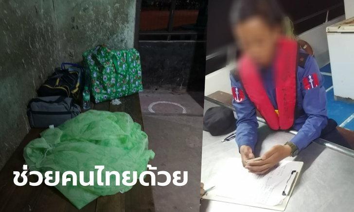 เมียนมาจับ 22 นักท่องเที่ยวไทยล่องเรือตกปลา ร้องถูกคุมตัวนาน 26 วัน กินนอนสุดลำบาก