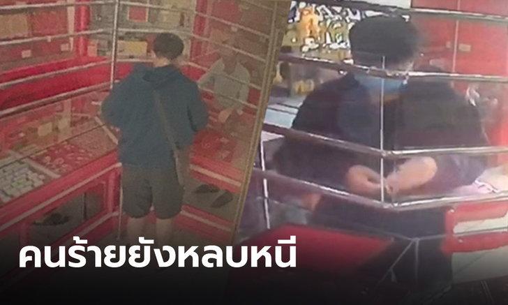 ตำรวจเร่งล่า โจรหนุ่มบุกเดี่ยว ชิงทอง 1 บาท กลางตลาดชัยภูมิ