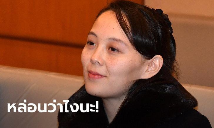 คิมยอจอง น้องสาวผู้นำเกาหลีเหนือ ฮึ่มใส่! หลังฝั่งใต้สงสัยโสมแดงปลอดโควิดจริงหรือ