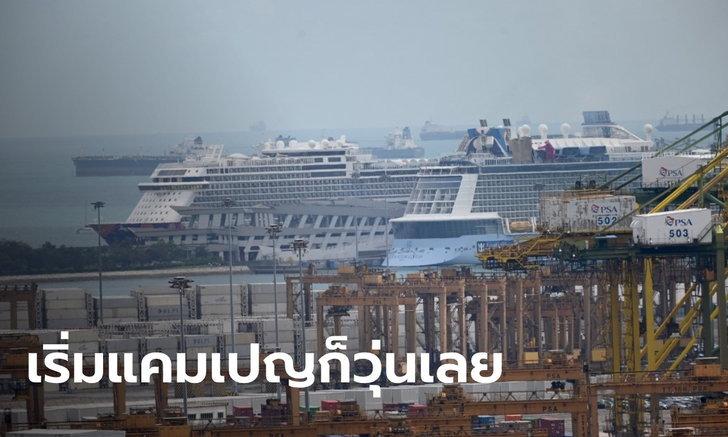 เรือสำราญสิงคโปร์ป่วน พบผู้ป่วยโควิด 1 ราย ผู้โดยสาร 2,000 คนที่เหลือต้องกักตัวในห้อง
