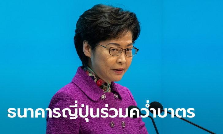 ธนาคารญี่ปุ่นร่วมมือสหรัฐ คว่ำบาตรผู้นำฮ่องกง แคร์รี หล่ำ ห้ามทำธุรกรรมในประเทศ