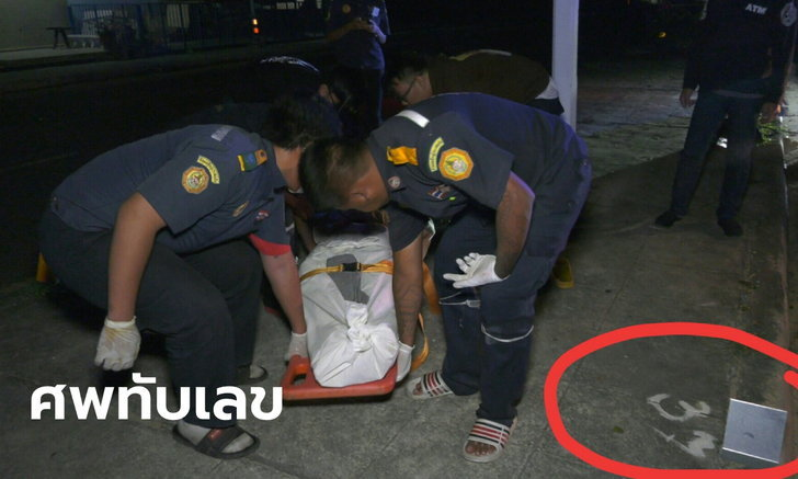 มอเตอร์ไซค์ชนเกาะกลางถนน ศพนอนตายทับเลข อุบัติเหตุซ้ำรอยฝรั่งบิ๊กไบค์ปีที่แล้ว