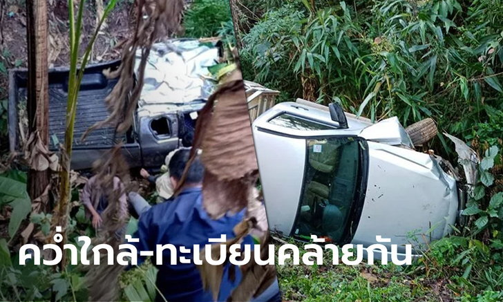 สุดแปลก! 2 อุบัติเหตุรถคว่ำที่ภูชี้ฟ้า ทะเบียนรถคล้ายกัน สลับแค่ตำแหน่ง