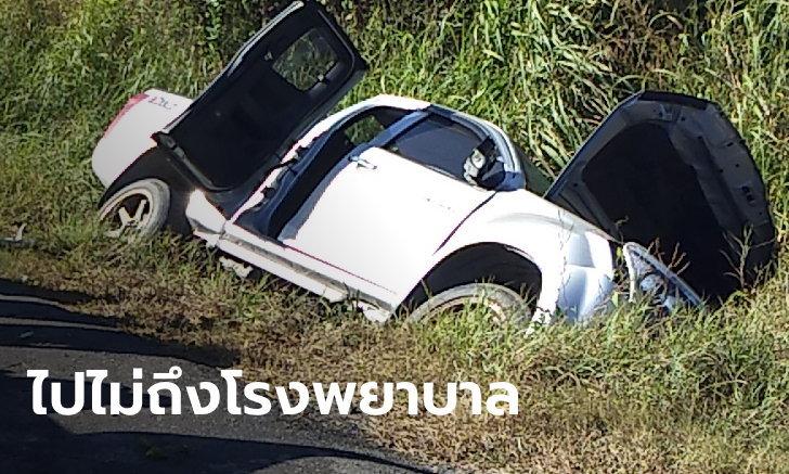 สุดเศร้า ลูกชายวัย 17 ขับรถพาพ่อไปหาหมอ รถพุ่งชนป้ายบอกทาง พ่อตาย-ลูกสาหัส