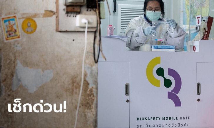 นนทบุรีเปิดไทม์ไลน์ชายป่วยโควิด-19 พบสัมผัสคนงานเมียนมา ไปงานเลี้ยง-ห้าง