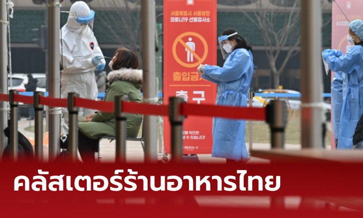 คนไทยในเกาหลีใต้ติดโควิด-19 กว่า 67 ราย แพร่ระบาดในร้านอาหารไทย