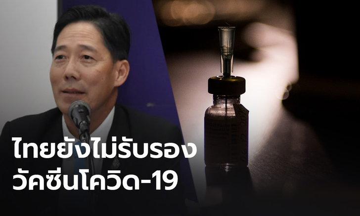 สบส.เตือน อย่าหลงเชื่อการเปิดจองวัคซีนโควิด-19 ชี้ไทยยังไม่อนุมัติ
