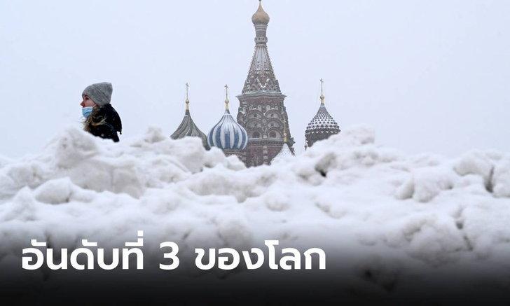 รัสเซียยอมรับ ยอดตายโควิด-19 สูงเป็นอันดับที่ 3 ของโลก