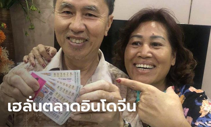 24 ล้านอยู่ที่นี่! เจ้าของร้านขายส่งสินค้าเบ็ดเตล็ดดวงเฮง ถูกหวยรางวัลที่ 1 | https://tookhuay.com/ เว็บ หวยออนไลน์ ที่ดีที่สุด หวยหุ้น หวยฮานอย หวยลาว