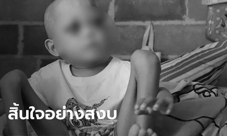 """อาลัย """"น้องบอส"""" วัย 5 ขวบ เสียชีวิตหลังต่อสู้มะเร็งระยะสุดท้ายมากว่า 2 ปี"""