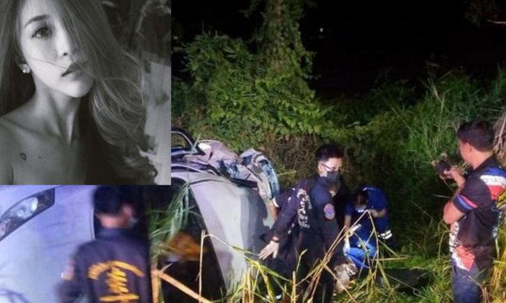 อาลัย พิพลอย เน็ตไอดอล เสียชีวิตจากอุบัติเหตุรถเก๋งเสียหลักชนเสาไฟฟ้าพุ่งลงข้างทาง