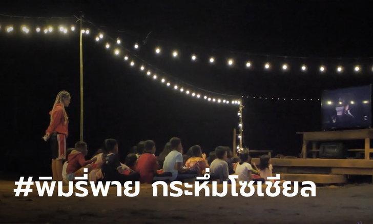#พิมรี่พาย ดังข้ามคืน! ชื่นชมควักเงิน 5.5 แสน ช่วยเด็กดอยหมู่บ้านไร้ไฟ-ไร้ความฝัน