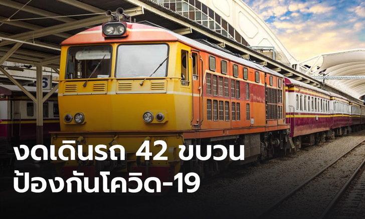 การรถไฟ งดเดินรถ 42 ขบวนทั่วประเทศ ป้องกันโควิด-19 ระบาด