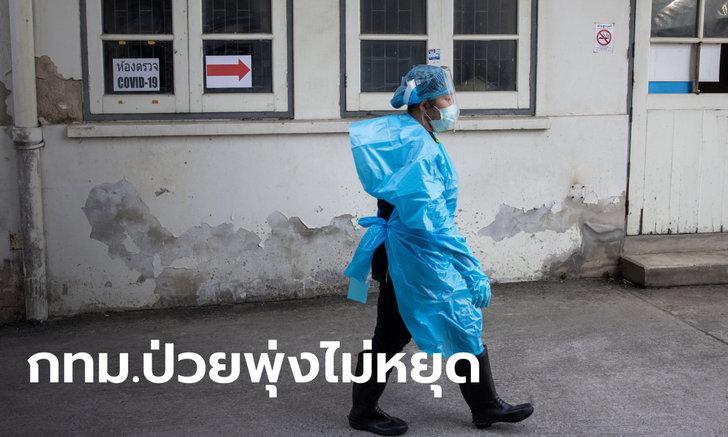 กรุงเทพฯ เปิดไทม์ไลน์อีก 31 ราย ผู้ป่วยโควิดระลอกใหม่ มีทั้งบุคลากรแพทย์-ลักลอบเข้าเมือง