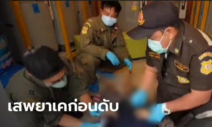 หนุ่มเสียชีวิตปริศนา ในคอนโดหรูย่านบางบัวทอง  อาการคล้ายเสพยาเคนมผง