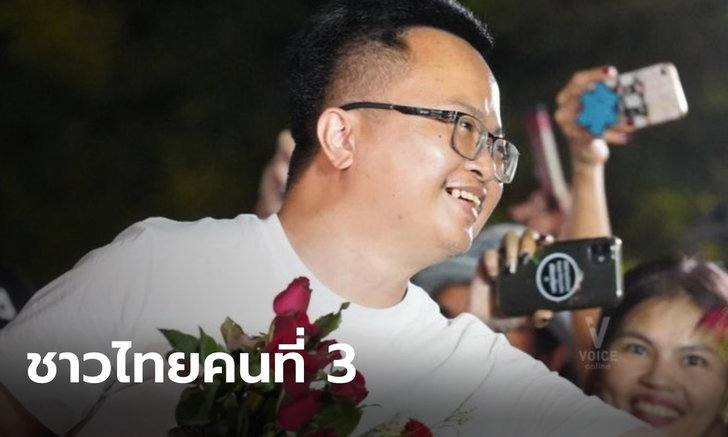 """""""ทนายอานนท์"""" คว้ารางวัลกวางจูเพื่อสิทธิมนุษยชน ปี 64 คนที่ 3 ต่อจาก """"ไผ่-อังคณา"""""""