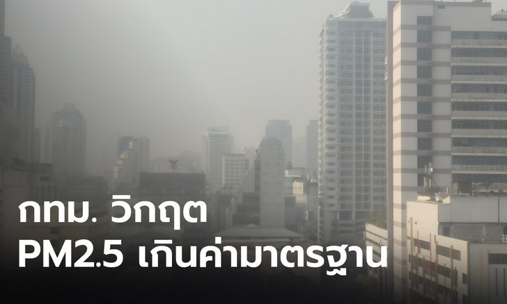 อ่วม! กทม.ฝุ่น PM2.5 พุ่ง 70 พื้นที่ ประเวศสูงสุด