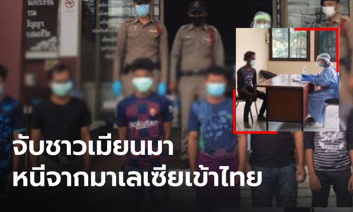 จับ 8 เมียนมา หนีจากมาเลเซียเข้าไทย 2 รายมีไข้ ไอ และเจ็บคอ