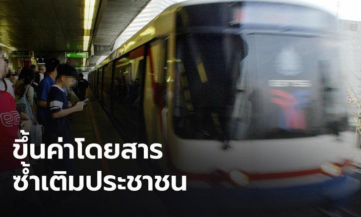 กมธ.คมนาคมชี้ กทม.ขึ้นค่ารถไฟฟ้า BTS ซ้ำเติมประชาชน