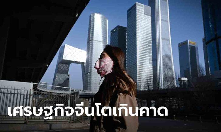 จีนอวดเลขเศรษฐกิจปี 63 ขยายตัว 2.3% โตเกินคาด! ขณะประเทศใหญ่ทั่วโลกจีดีพีหด