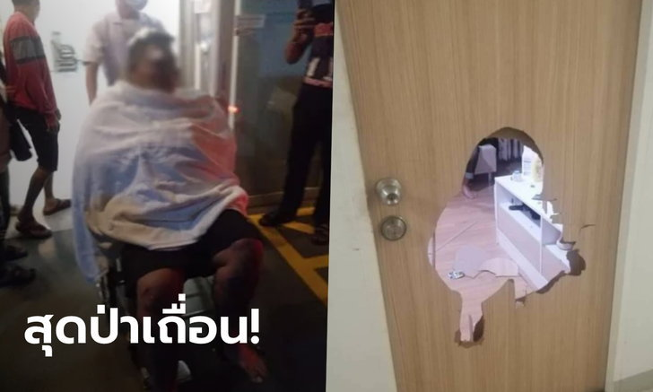 แฟนเก่ายกพวก 9 คน บุกคอนโดนักศึกษาสาว พังประตูห้อง ฟันรุ่นพี่เย็บ 78 เข็ม!