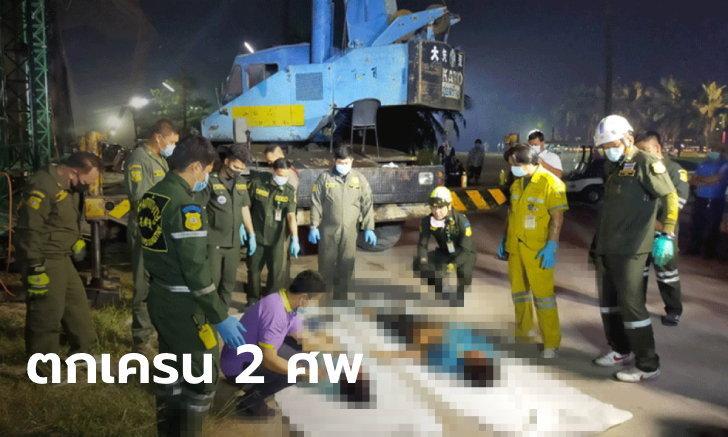 อุบัติเหตุสลด รถเครนสลิงขาด คนงานนั่งบนกระเช้าร่วงลงมาตาย 2 ศพ คนขับเผ่นแน่บ