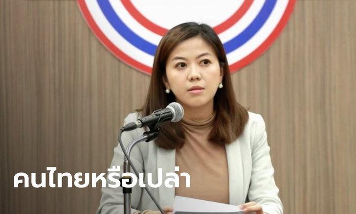 """""""ทิพานัน"""" พลังประชารัฐ ย้อนถาม """"คณะก้าวหน้า"""" เป็นคนไทยหรือเปล่า หลังวิจารณ์วัคซีน"""
