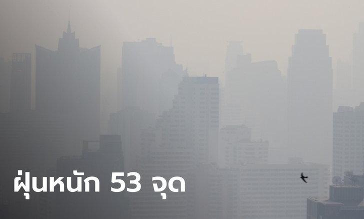 PM2.5 เช้านี้ เกินค่ามาตรฐาน 53 พื้นที่ ศรีนครินทร์-หนองแขม-ทวีวัฒนา หนักสุด