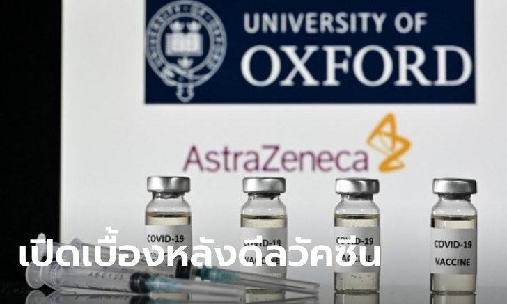 สื่อดังเปิดคำสัมภาษณ์ผู้บริหาร AstraZeneca ทำไมเลือกสยามไบโอไซเอนซ์ผลิตวัคซีนโควิด