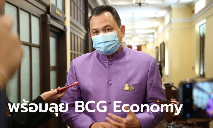 กระทรวงศึกษาฯ ขานรับนโยบาย BCG Economy จ่อเลือกพื้นที่ตัวอย่างในทุกจังหวัด