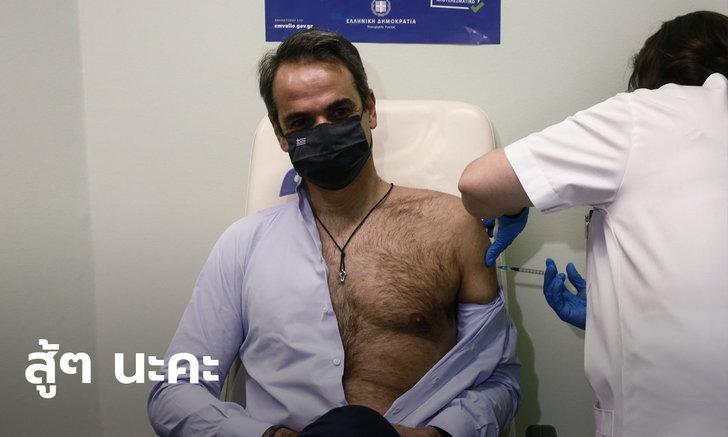 ชาวเน็ตโฟกัสผิดจุด หลังกรีซเผยภาพนายกฯ ถอดเสื้อรับวัคซีนโควิด-19