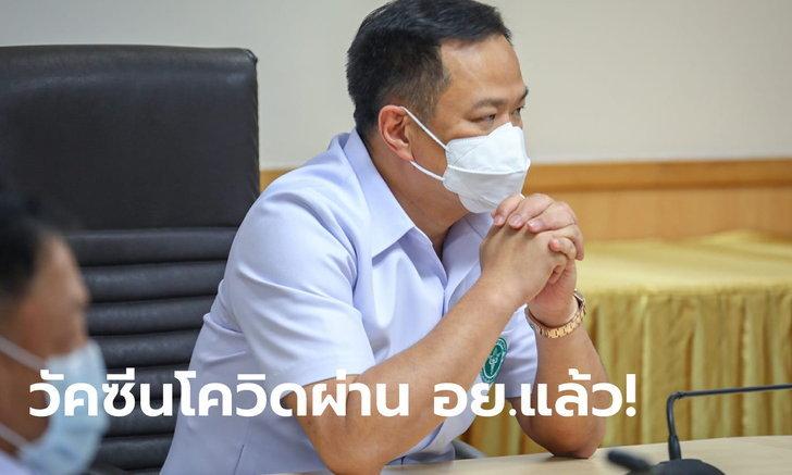 อนุทิน ยืนยัน อย.ขึ้นทะเบียนวัคซีนโควิดของแอสตร้าเซนเนก้าแล้ว ส่งถึงไทยต้นเดือน ก.พ.