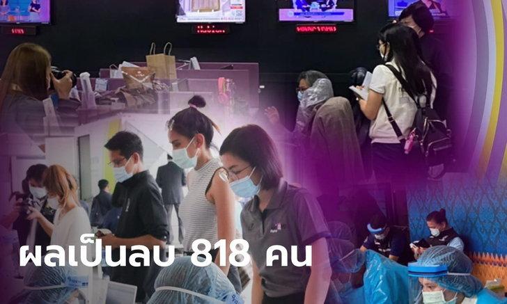 NBT ตรวจโควิด 818 คนไม่พบเชื้อ กลุ่มเสี่ยงสูง 34 คน ยังต้องกักตัวต่อ 14 วัน