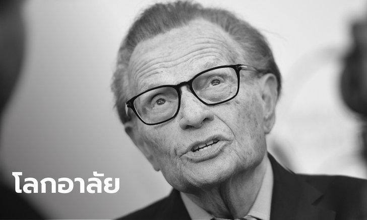 """ปิดตำนานเจ้าพ่อทอล์กโชว์ """"แลร์รี่ คิง"""" เสียชีวิตด้วยวัย 87 ปี หลังติดเชื้อโควิด-19"""
