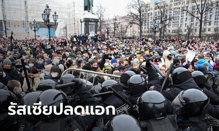 """ชาวรัสเซียนับหมื่น รวมพลประท้วงใหญ่ทั่วประเทศ ขับไล่ """"ปูติน"""""""
