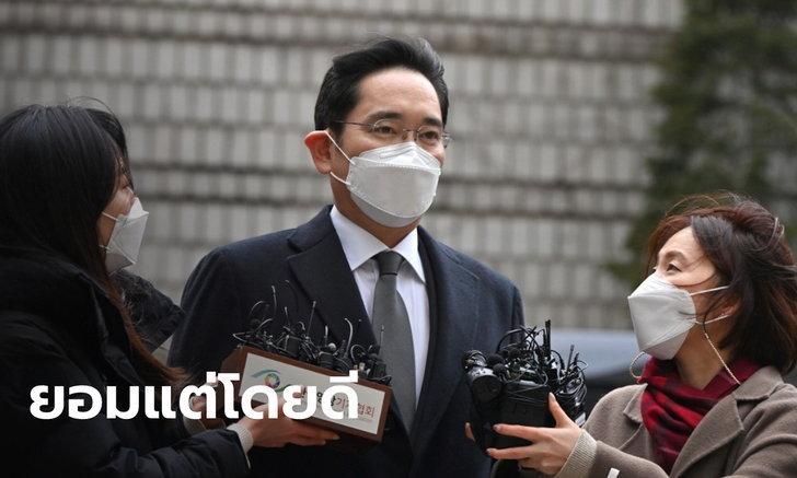 """""""ทายาทซัมซุง"""" ไม่อุทธรณ์คำตัดสิน ยอมรับโทษจำคุก 30 เดือน คดีติดสินบน"""