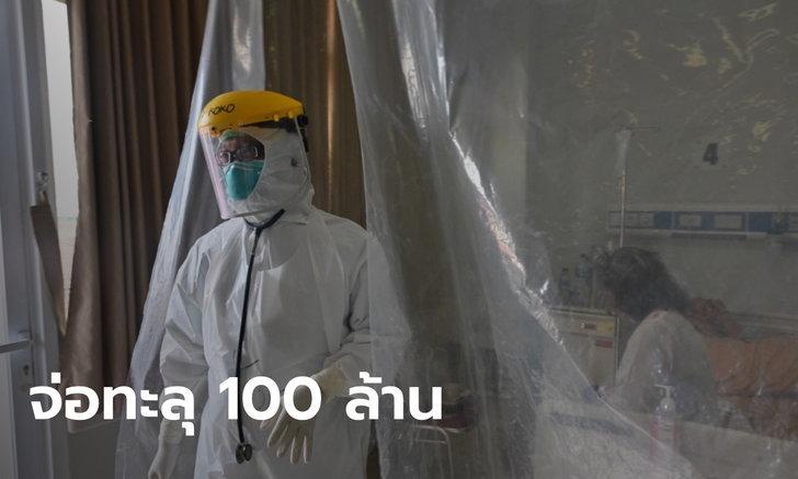 จ่อ 100 ล้านเต็มที! ทั่วโลกติดเชื้อโควิด-19 ล่าสุด 99,821,837 ราย ตายแล้ว 2.1 ล้าน